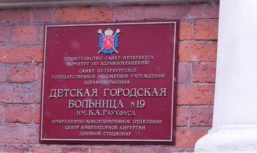 В Петербурге не будет Детской больницы им. Раухфуса