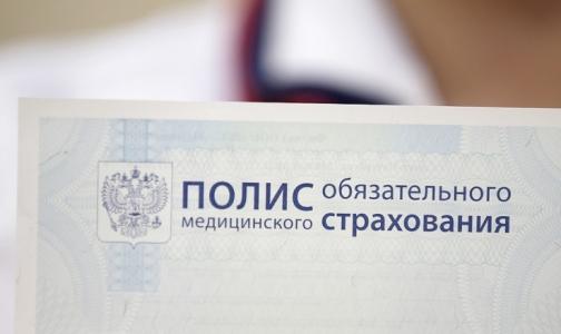 Страховщики предупредили о новом виде мошенничества с полисами ОМС