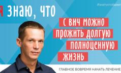 Петербуржцев с ВИЧ зовут на бесплатное лечение