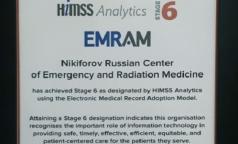 Петербургская клиника МЧС получила международный IT-сертификат
