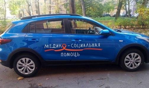 В Петербурге к пациентам с ВИЧ начали выезжать специальные бригады врачей