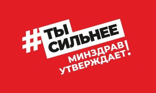 Минздрав просит россиян рассказать, как стать сильнее