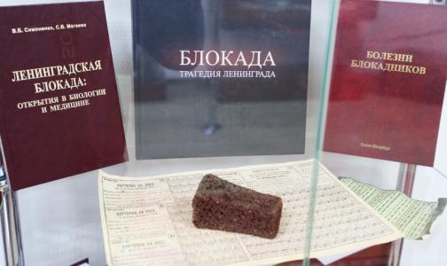В Петербурге открыли музей блокадной медицины