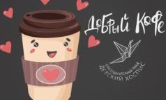 Добрый кофе в Петербурге выпили более 150 тысяч человек - Детский хоспис получил более 400 тысяч рублей