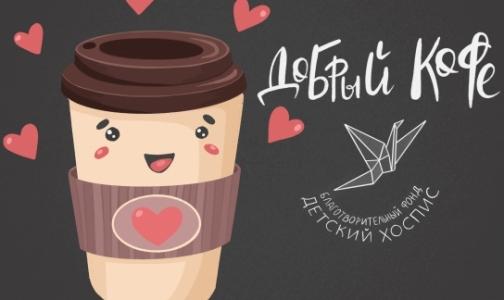 Петербуржцев зовут на помощь: выпейте чашку «доброго кофе» и помогите детям