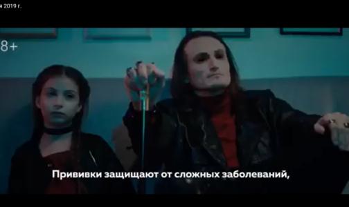 Московские врачи сняли вампирскую сагу об антипрививочниках