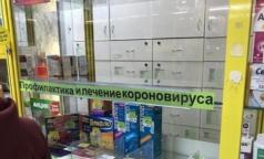 Владимир Путин: У аптек, которые решили нажиться на людях, надо отбирать лицензии