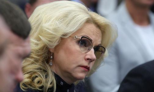 Голикова поручила Минздраву помочь в расследовании пожара в больнице святого Георгия