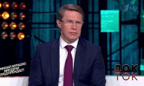 Глава Минздрава: Россияне игнорируют противоэпидемиологические меры. Это чревато ростом заболевших