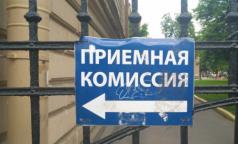 Прошлогодняя цена. Медвузы Петербурга постарались не повышать стоимость обучения для абитуриентов-2020