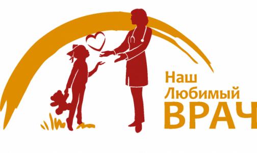 20 из трех тысяч. В Петербурге выберут самых любимых детских врачей
