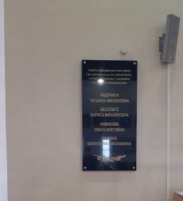 Чтобы помнили: В Петербурге ещё несколько медучреждений установили мемориальные доски с именами погибших медиков