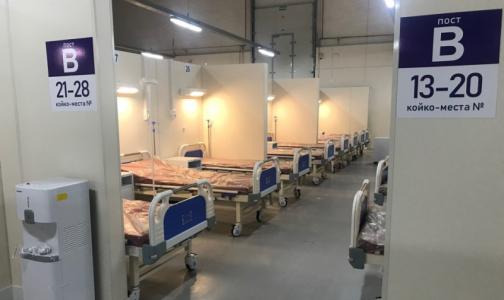 В Петербурге осталось 7,7% свободных коек для пациентов с COVID-19. К приему тяжелых и среднетяжелых готовят еще 4 корпуса «Ленэкспо»
