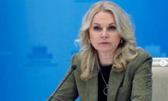 Голикова поручила Минздраву срочно закупить дефицитные онкопрепараты