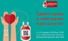 Болезни и травмы не отменяются даже в Новый год. На каникулах петербуржцев зовут на помощь - нужна донорская кровь