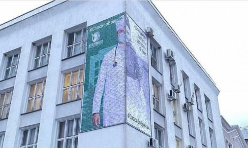"""""""Сил и удачи"""": В Ставропольском крае собрали огромный портрет врача из тысячи благодарственных записок"""