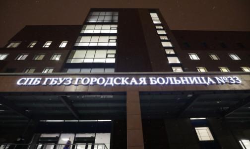 Больница №33 в Колпино начала прием пациентов с коронавирусом. В феврале подключится больница Святителя Луки