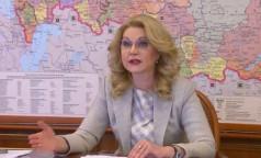 """Голикова: Россия примет участие в разработке международного сертификата вакцинации. Ковид-паспорта она назвала """"вредными"""""""