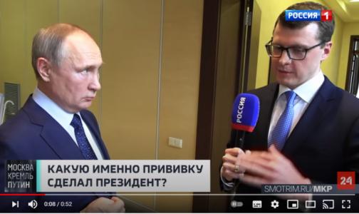 """""""Не знает даже Голикова"""". Путин рассказал, как перенес прививку и почему не стал вакцинироваться на камеру"""