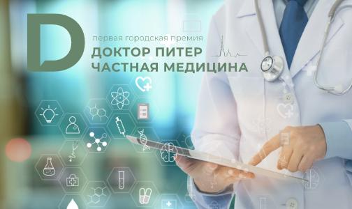 Более 330 кандидатов выдвинули читатели на премию «Доктор Питер – частная медицина». Голосование начнется через неделю