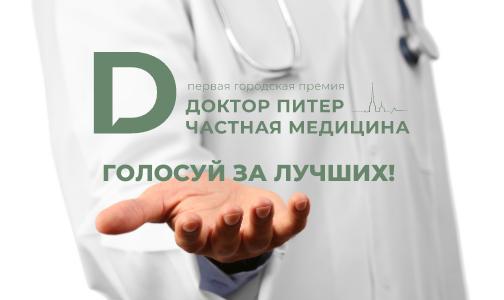 Началось голосование за лучшие клиники Петербурга. Выбери свою десятку в первой городской премии «Доктор Питер – Частная медицина»