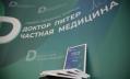 Лидеры медицинского рынка получили дипломы номинантов премии «Доктор Питер – Частная медицина»
