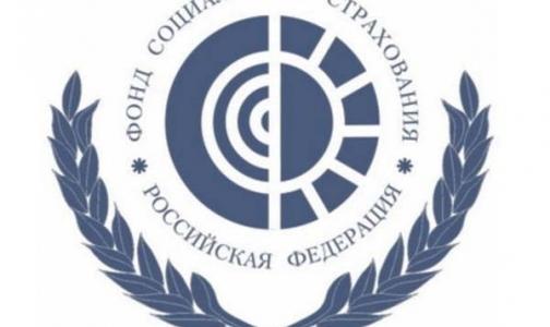 Социальное страхование в Петербурге пользуется спросом