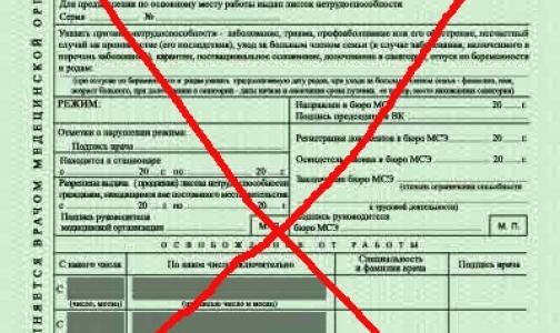 Бланков новых больничных в петербургских медучреждениях еще нет