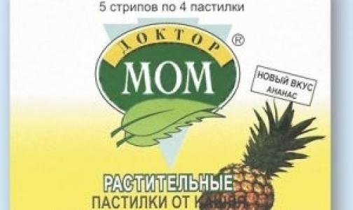 Осторожно: ананасовые пастилки от кашля «Доктор МОМ» забракованы