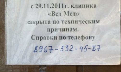 Клинику «ВедМед» штурмуют пациенты и сотрудники