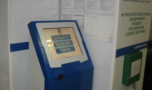 Как в Петербурге работает система самозаписи к врачу через Интернет