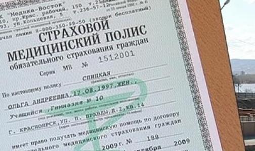 Где удобнее всего получить в Петербурге полис ОМС единого образца
