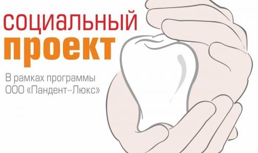 Социальный проект: стоматология, доступная каждому