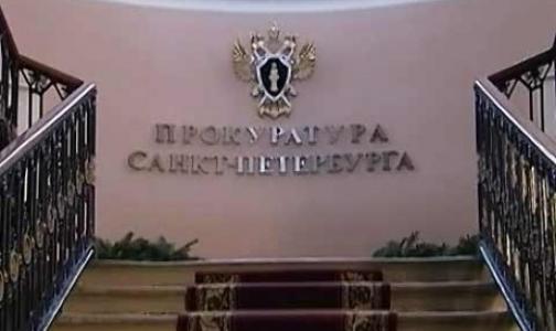Прокурор Петербурга недоволен работой комитета по здравоохранению