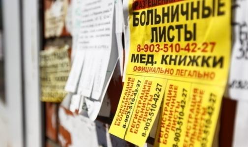 Купить больничный лист в Щелково официально задним числом дешево