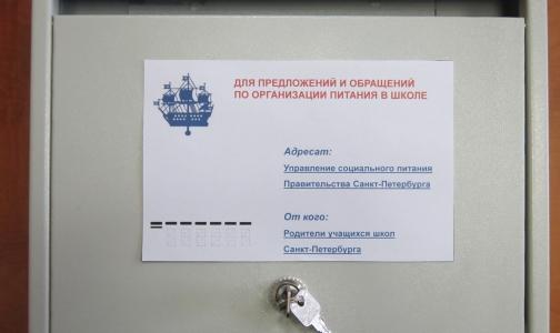 В школах Петербурга появятся ящики для сбора жалоб на столовые