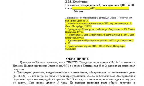 Заявление На Перевод К Другому Педиатру Образец img-1