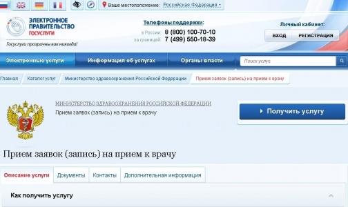 MyLpu Ru - Запись на приём к врачу через интернет