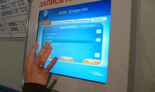 За год россияне получили 15 миллионов номерков к врачу через интернет