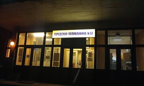 Дежурные поликлиники Петербурга 30 декабря
