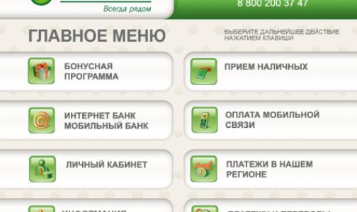 Владельцы карт «Сбербанка» могут записываться к врачу через терминалы банка