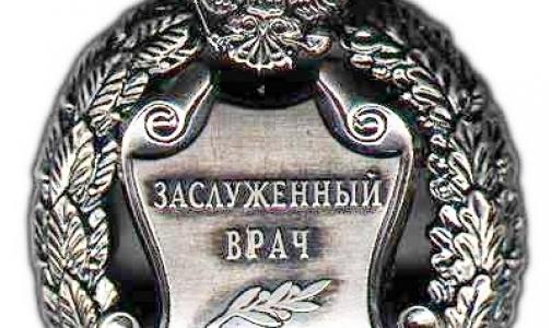 Петербургские врачи получили звания «заслуженных»