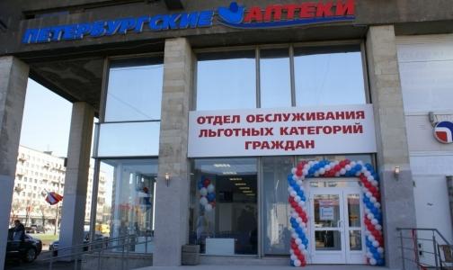 В каких аптеках Петербурга можно получить льготные лекарства в 2013 году
