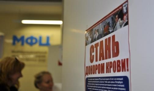 Закон о донорстве крови может вернуть Петербург в девяностые годы