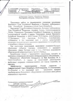 Управделами президента распорядился ликвидировать «Свердловку»