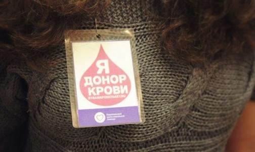 Петербургские депутаты попросят Полтавченко сохранить денежные выплаты донорам крови