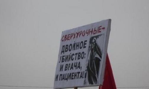 В семи российских городах прошел митинг против уничтожения здравоохранения