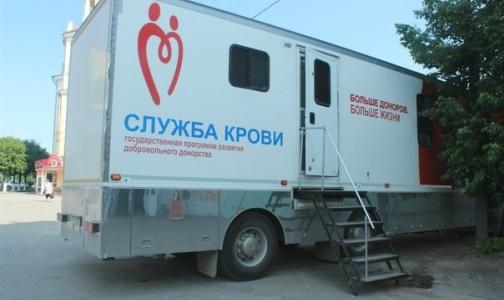 Петербургский НИИ гематологии и трансфузиологии срочно ищет доноров