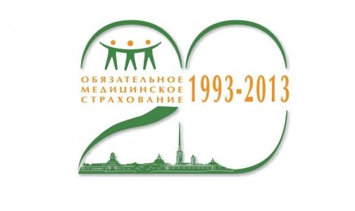 Что изменилось в системе ОМС Петербурга за 20 лет
