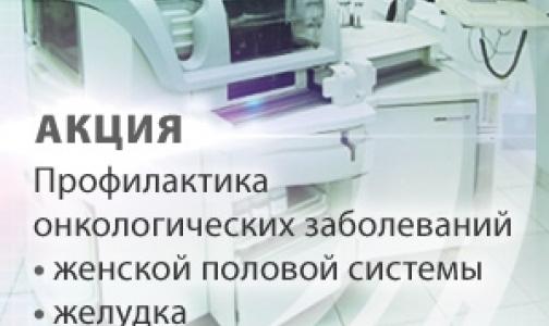В Хеликс — скидки на диагностику женских онкологических заболеваний